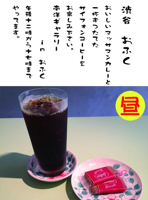 アイスコーヒー(おふくブレンド)